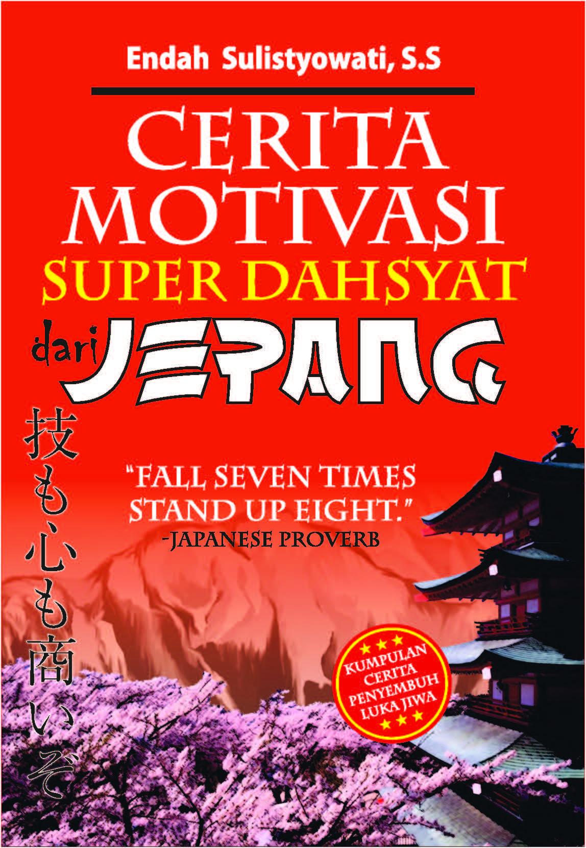 Cerita motivasi super dahsyat dari Jepang [sumber elektronis]